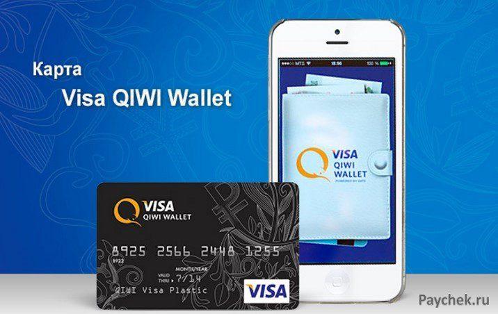 Банковская карта Visa QIWI Wallet5c5d5de26ceeb