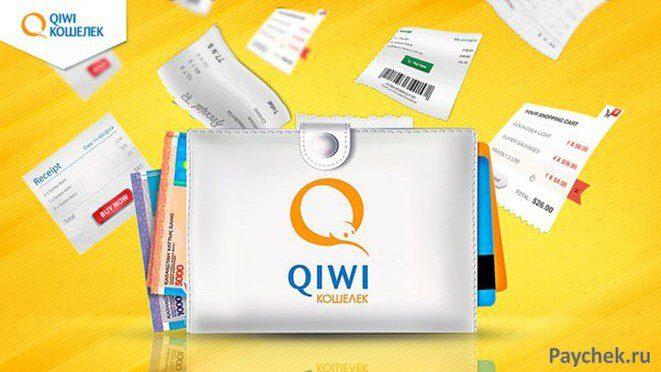 Привязка QIWI кошелька к другим счетам5c5d5de5424e2