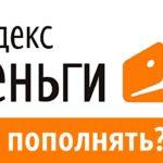 Все способы как положить деньги на Яндекс кошелек5c5d5e483cdd2