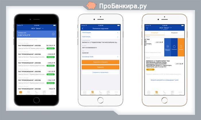 Скачать Промсвязьбанк мобильный банк5c5d5e56af7c6