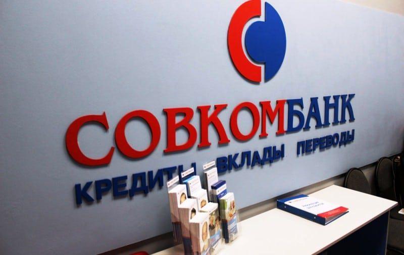 Совкомбанк - банк для кредитов, вкладов, переводов5c5d5eb341e60