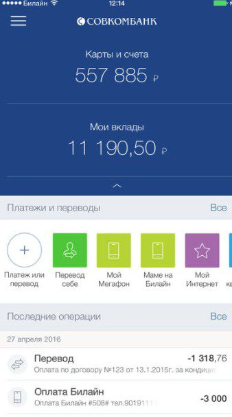 мобильный банк5c5d5eb4367c1