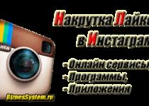 Накрутка лайков в Инстаграме: онлайн сервисы, программы и приложения для бесплатной и платной накрутки5c5d5f135a024