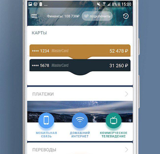 Мобильный интернет-банк5c5d60b29a48b