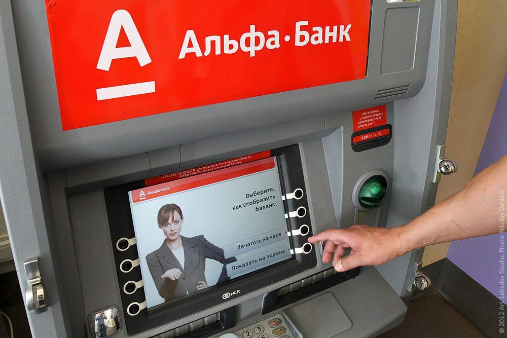 Банкомат Альфа-Банка5c5d61bb5886c