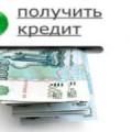kredit_bez_spravok_i_poruchitelej_v_banke_avangard5c5d627925126