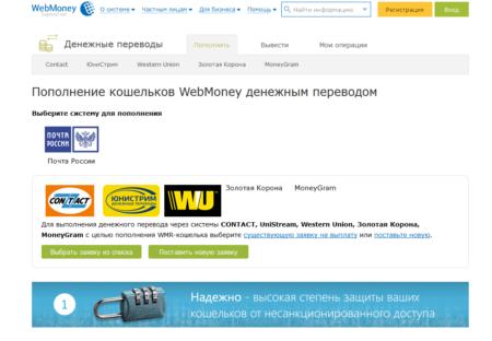 ВМ через почту россии без телефона и терминала5c5d62add8b41