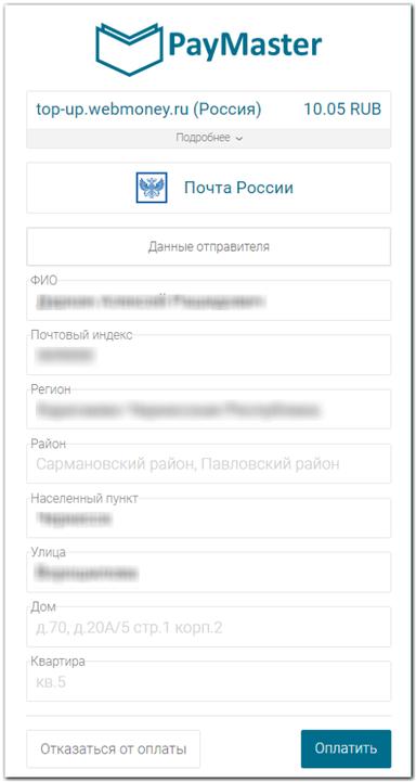 почта россии комиссия5c5d62ae5d90e