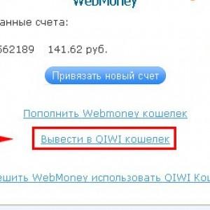 Пополнение wmr из qiwi кошелька - webmoney wiki5c5d62ba83363