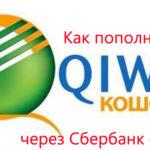 Выгодно ли переводить на Qiwi через Сбербанк Онлайн и как это сделать?5c5d62c461903