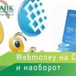 Как перевести деньги с Webmoney на карту Сбербанка?5c5d62c5b2ae4