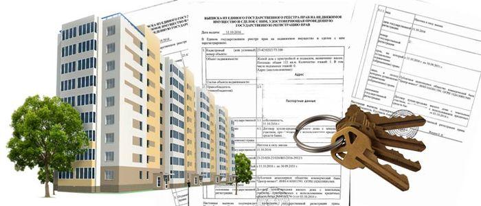 Какие документы, подтверждающие право собственности на квартиру, применяются5c5d63c57cb5d