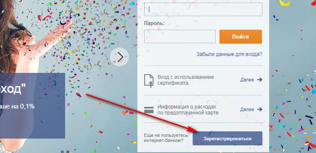 Кнопка для перехода к регистрации в Промсвязьбанке5c5d6416a5245