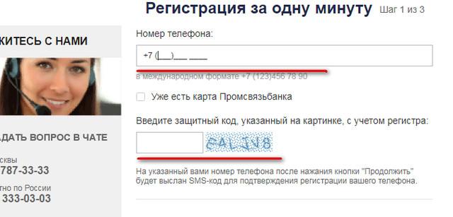 Форма ввода телефона для регистрации личного кабинета в Промсвязьбанке5c5d6416efe16