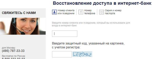 Форма восстановления пароля от личного кабинета Промсвязьбанка5c5d64179ad64