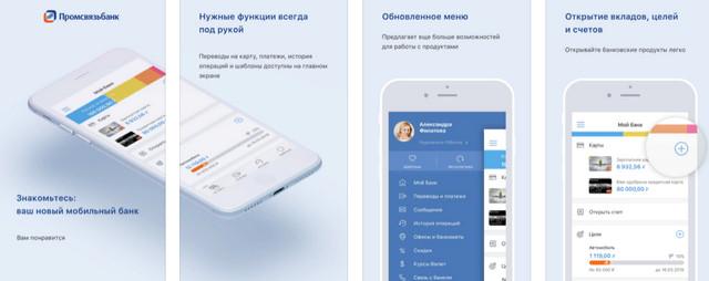 Возможности мобильного приложения Промсвязьбанка на айфоне5c5d6417d71e5