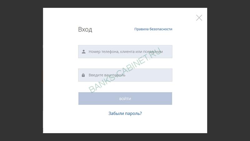 Вход в Интернет-банк Промсвязьбанк5c5d641e96a3e