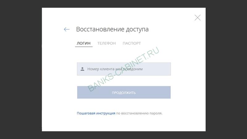 Восстановление пароля Промсвязьбанк5c5d641f13952