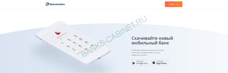Мобильное приложение Промсвязьбанк5c5d641f7295a
