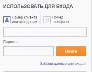 Вход в личный кабинет интернет-банка Промсвязьбанк 5c5d6420384bc