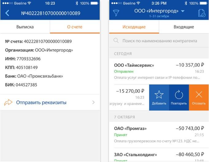 Мобильное приложение от Промсвязьбанк5c5d64208e166