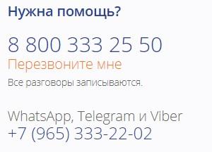 Дополнительные телефоны горячей линии5c5d6420b9e74