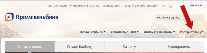 На картинке показано, где на главной странице официального сайта Интернет банка находится кнопка вход в личный кабинет Промсвязьбанк5c5d642124436