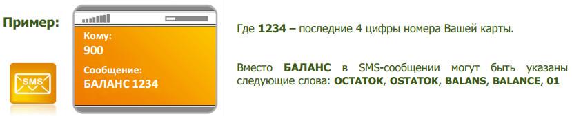 проверить баланса карты с помощью услуги «Мобильный банк»5c5d64cd58304