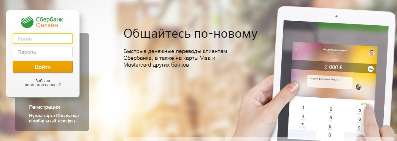 Проверка баланса в личном кабинете Сбербанк Онлайн.5c5d64ce48236