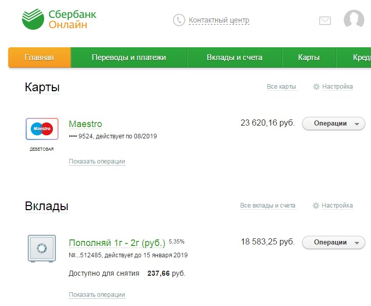 Отображение баланса карт Сбербанк в сервисе Сбербанк Онлайн5c5d64cf1a066