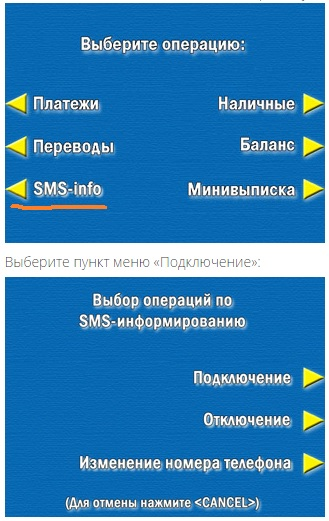 Меню банкомата Промсвязьбанка5c5d64d3354b9