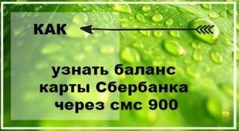 баланс карты СМС 9005c5d64d37c0e7