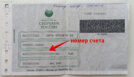 Номер счета карты сбербанка на конверте с Пин кодом5c5d64eec5788