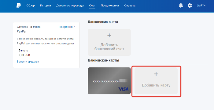 Добавление банковской карты5c5d655eaca3a