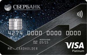 Премиум карта Сбебанка Platinum5c5d65632b950