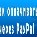 Как платить за услуги и покупки через PayPal?5c5d65656ea13