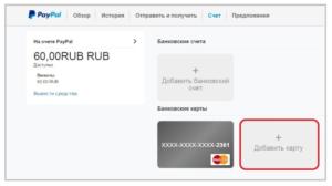 Без привязки невозможно подключить карту Сбербанка к PayPal и пользоваться полным функционалом платежной системы5c5d65675b7d7