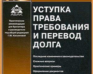 Договор уступки права требования квартиры5c5d659b55fc3
