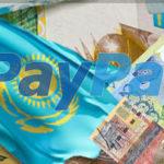 Как работать с ПайПал в Казахстане?5c5d68ad6dda0