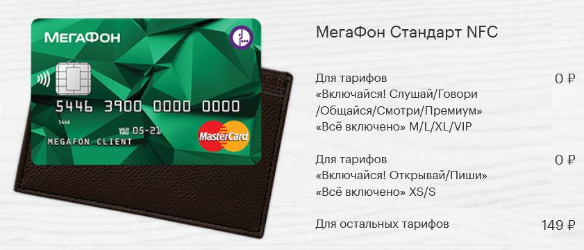 стандарт NFC5c5d69134ab5d