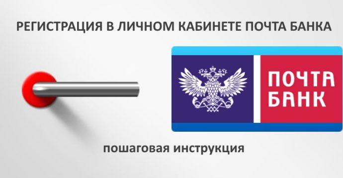 Процедура регистрации в сервисе онлайн банкинга Почта Банк5c5d69af605c8