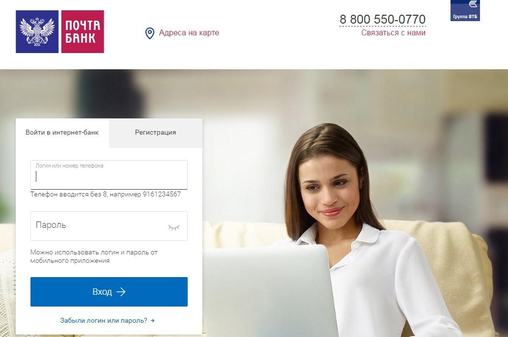 Официальный сайт Почта Банк5c5d69b3d8f89