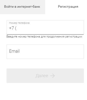 Регистрация в личном кабинете Почта Банка5c5d69b4633e6