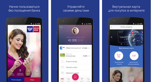 Мобильное приложение от Почта Банка5c5d69b49fe5c