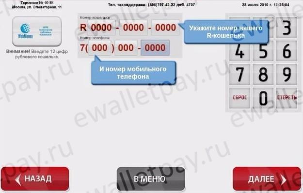 Введение WMR-кошелька и номера телефона при пополнении Вебмани через терминал5c5d69bc29261