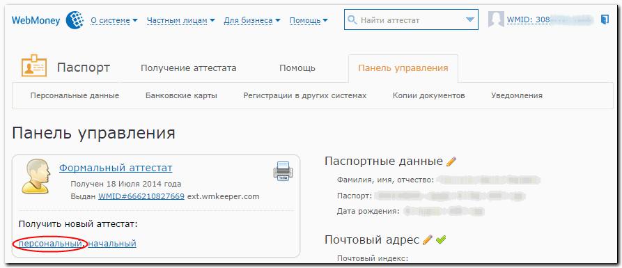 Форма оформления получения персонального аттестата Webmoney 5c5d6a1101675
