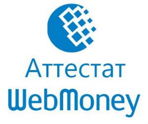 Платёжная система Вебмани считается одной из крупнейших на территории РФ 5c5d6a14311ee