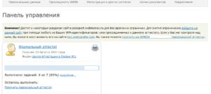 Процедура получения проходит через WebMoney центры аттестации5c5d6a150ca82