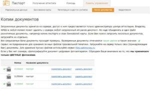 При обнаружении несоответствий информации идентификатор WMID будет заблокирован5c5d6a15b21c1