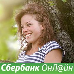 Как оплатить услуги Ростелеком через Сбербанк онлайн5c5d6add93046